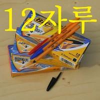 [BiC] Easy Glide 잉크의 빅 0.7mm 유성볼펜-New 오렌지파인 HA107-1s