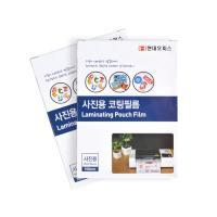 [현대오피스] 코팅기 소모품 사진용 코팅지
