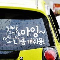 좀껴줘용 - 초보운전스티커(472)