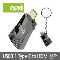 (NEXI) USB3.1 Type-C to HDMI 변환젠더 (NX654)
