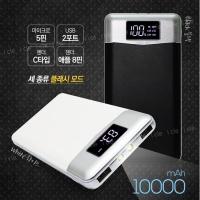 엑스트라 VOLT-S1 LCD보조배터리 화이트 10000mAh