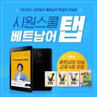 시원스쿨 베트남어탭(강의 내장 + 교재 4권 포함)