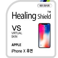 아이폰X 후면 버츄얼스킨-레더 화이트 1매(케이스형)
