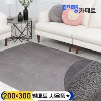 모던 극세사 플랫 러그 그레이 200x300 + 발매트