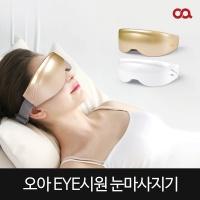 [OA]오아 아이 시원 눈안마기
