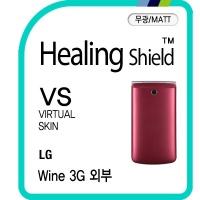 LG 와인 3G 버츄얼스킨 매트 외부필름 세트(각 1매)