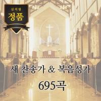 [무료배송][메모렛] 효도라디오 전용 정품음원 새찬송가+복음성가 695곡 (곡목책자포함)