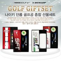 골프 선물세트 3구 나이키 던롭 테일러메이드 골프공 (B211326388)