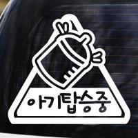 아기탑승중 - 초보운전스티커(NEW105)