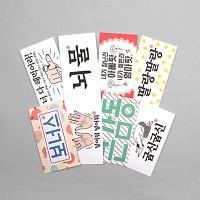 반8 봉투 카드 8종