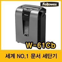 [펠로우즈] 문서세단기 W-61Cb (46861)