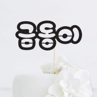 [인디고샵] 동글동글 이름 맞춤 케이크토퍼