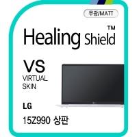 LG 그램 15Z990 상판 버츄얼스킨 매트 보호필름 2매