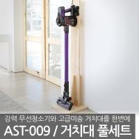 아이룸 무선청소기 AST-009+원목 청소기거치대/호환