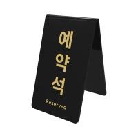 [아트사인] 예약석(검정) 테이블사인 표지판