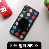 폼폼톡 카드 범퍼 케이스-블랙 도트
