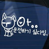 아 운전하기싫다잉 - 초보운전스티커(417)