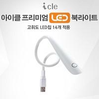 LED북라이트 휴대용USB독서등 캠핑조명 아이클 ICLE-853B