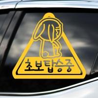 초보탑승중 - 초보운전스티커(NEW091)