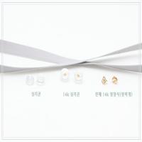 [이자벨미뇽]  14K 귀걸이 뒷장식 / 클러치 3종