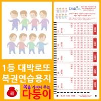 대박로또 福동반福다둥이 로또복권용지10000매/사은품