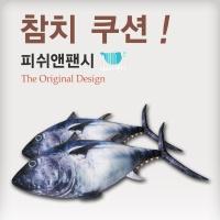피쉬앤팬시 생선쿠션 생선인형 참치쿠션 생선필통