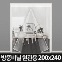 방풍비닐 현관용 초특대형(200x240cm) 베란다 현관문