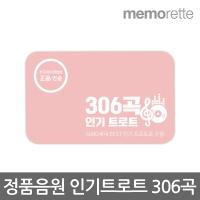 [메모렛] 스마트폰용 정품음원 OTG USB 트로트 306곡 MP3 디지털 음반