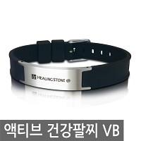[힐링스톤] 액티브 건강팔찌 V 블랙 (HS-504VB) 원적외선건강팔찌 근육피로회복 남녀공용 스포츠팔찌 선물용으로 인기