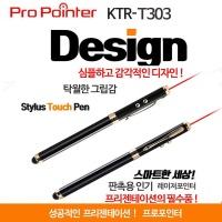 프로포인터KTR T303블랙)터치펜,볼펜,LED ,레이저포인터,프리젠테이션,레이저빔,포인터몰