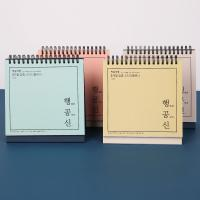[tobe]탁상 스터디플래너(3개월)