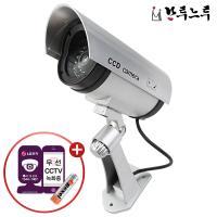 모형CCTV 가짜 감시카메라 IN11D