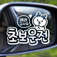 18D36 엠보싱문구쁘띠초보운전04 화이트