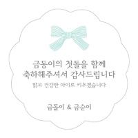 [인디고샵] 민트 라인리본 첫돌 맞춤라벨