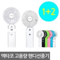 (1+2) 엑타코 4400 휴대용 미니 핸디 선풍기