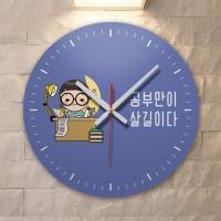 cd399-공부만이_인테리어벽시계