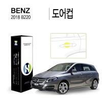 벤츠 2018 B220 도어컵 PPF 보호필름 4매(HS1764518)