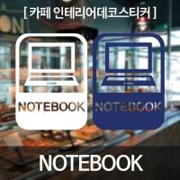 카페 인테리어 데코 스티커 NOTEBOOK