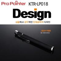 ,프로포인터KTR-LP018(블랙)그립감탁월,레이져포인터,레이저빔,프리젠테이션,포인터몰,프레젠테이션