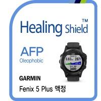 가민 피닉스 5 플러스 올레포빅 액정보호필름 2매