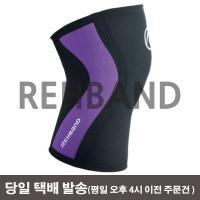 리밴드 무릎보호대 RX라인 3mm 블랙퍼플 무릎아대