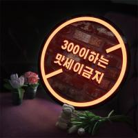 nd564-LED액자45R_네온느낌글씨안내문(당구장)