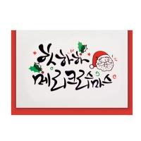크리스마스카드/성탄절/트리/산타 캘리카드 (FS1015-1)