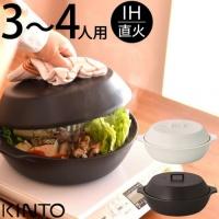 킨토 카코미 냄비 2.5L