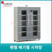 퍼시스/양문형 배기형시약장/팬형 (TZC9145F)