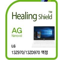 LG 올데이 그램 13Z970/13ZD970 저반사 필름