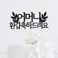 [인디고샵] 잎사귀 축하드려요 맞춤 케이크토퍼