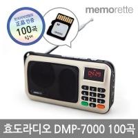 [메모렛][정품인증] DMP-7000 휴대용 라디오 MP3 (트로트 100곡/효도라디오)