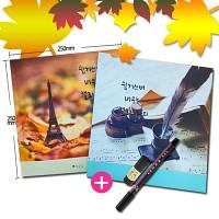 [지구인]쉽게쓰며 배우는 캘리그라피세트 (캘리그라피책+세필붓펜+보충잉크)