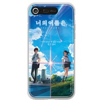 iPhone7 너의 이름은(Your Name)Light UP Case